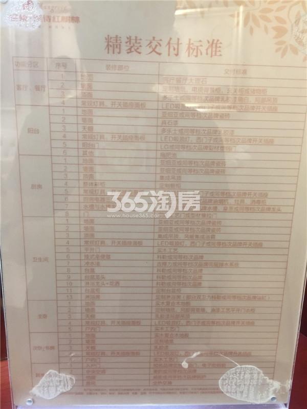 金象朗诗红树林精装交付标准(5.25)