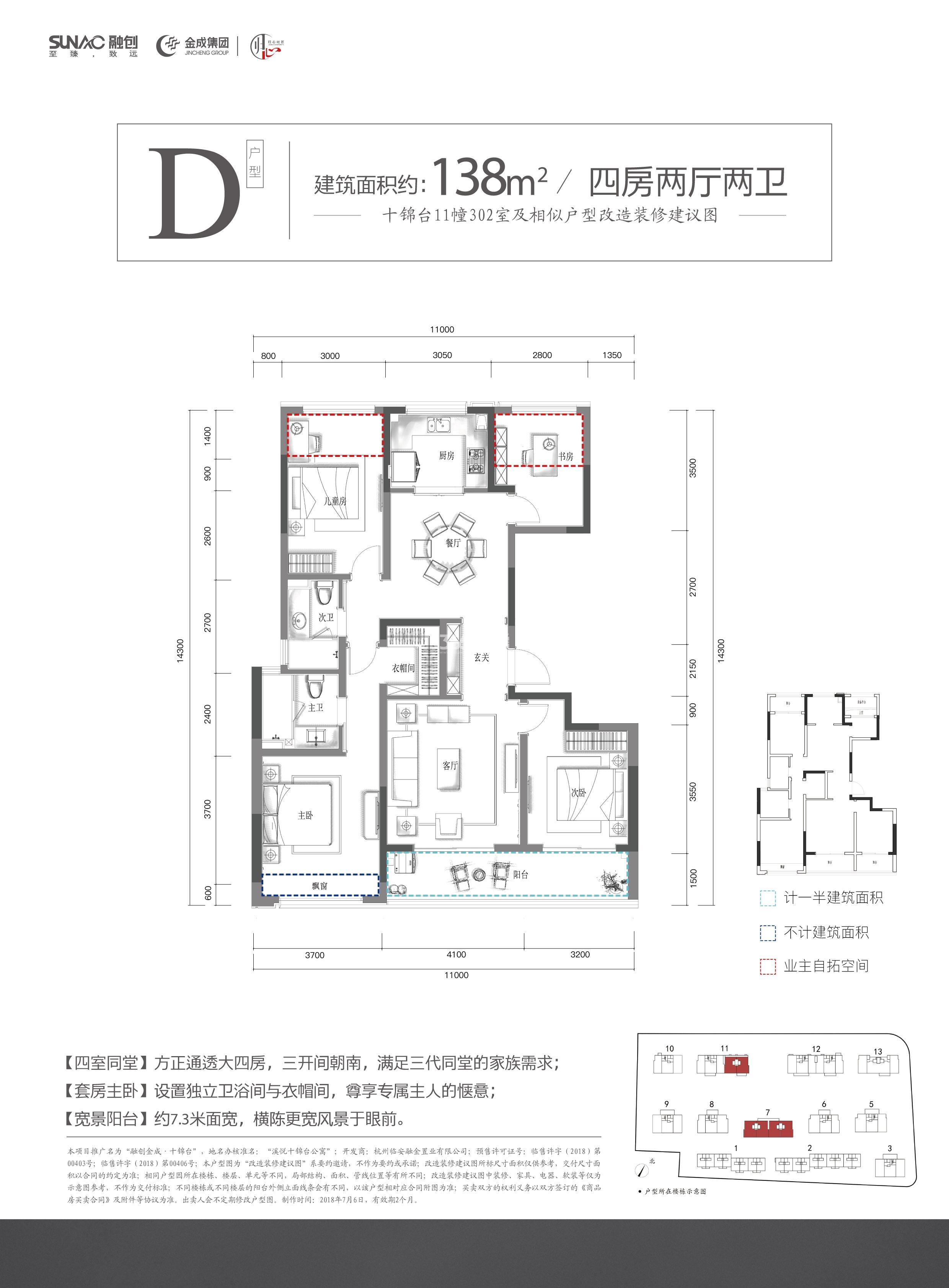 溪悦十锦台公寓户型图