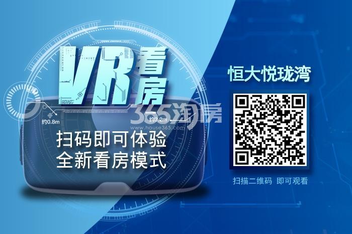 恒大悦珑湾VR看房