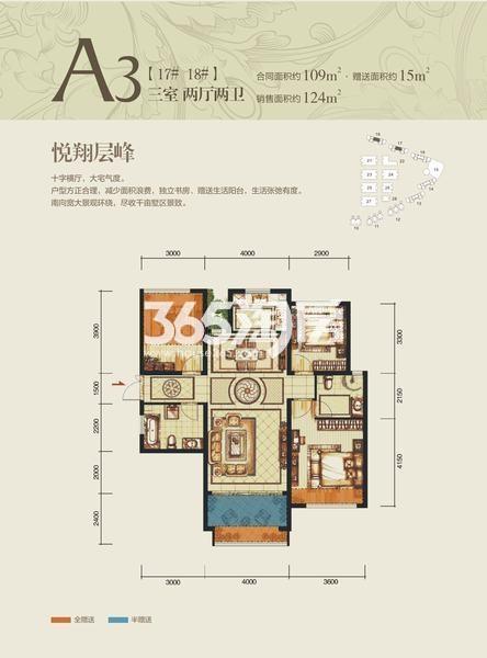 湾流天悦17#楼、18#楼三室两厅两卫109平米