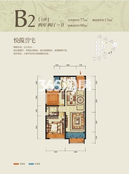 湾流天悦13#楼两室两厅一卫77平米