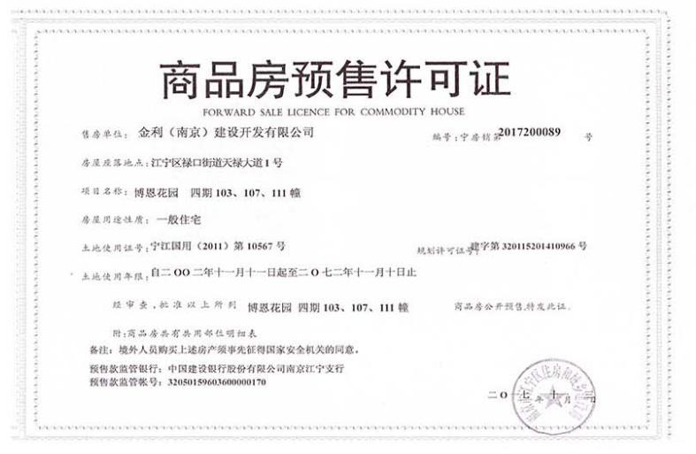翠屏城销售许可证