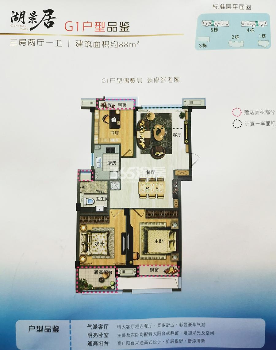 湖景居G1户型88㎡(4#5#偶数层)