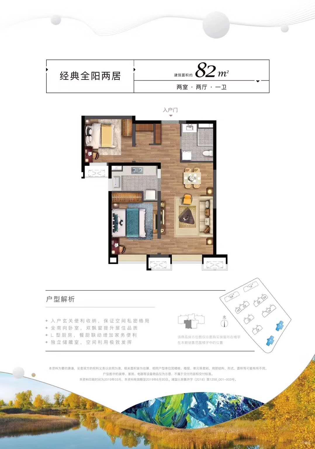 小高层82平米 两室两厅一卫