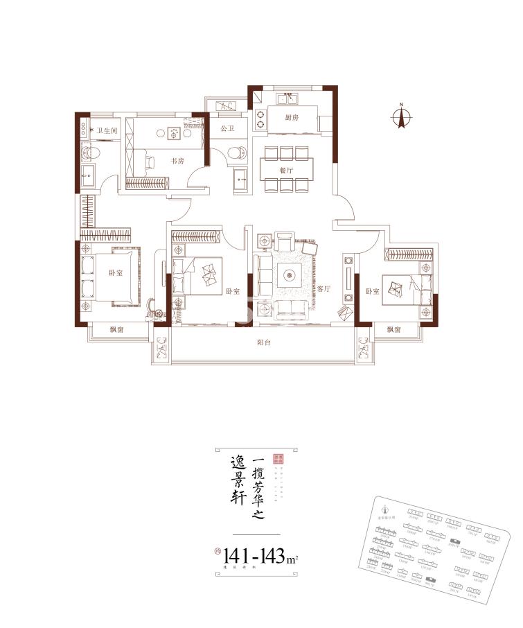 石榴·江淮院子 逸景轩户型 四室两厅两卫141-143㎡