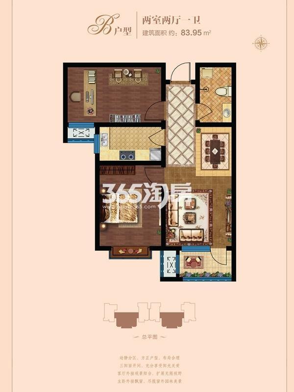 傲湖铂岸13#B户型两室两厅一卫83.95平米