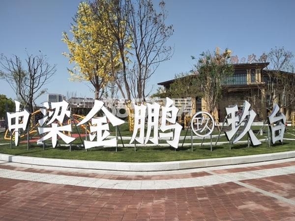 中梁金鹏・玖台 营销中心 201804
