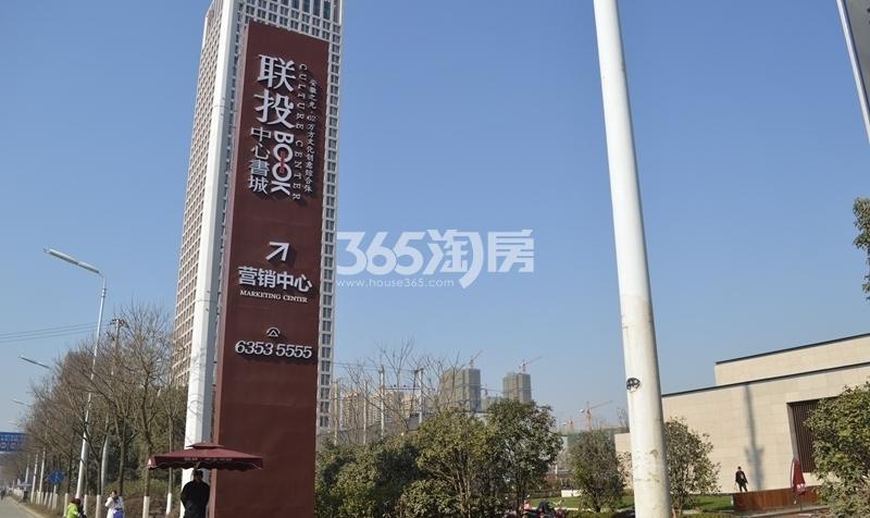 联投中心书城实景图