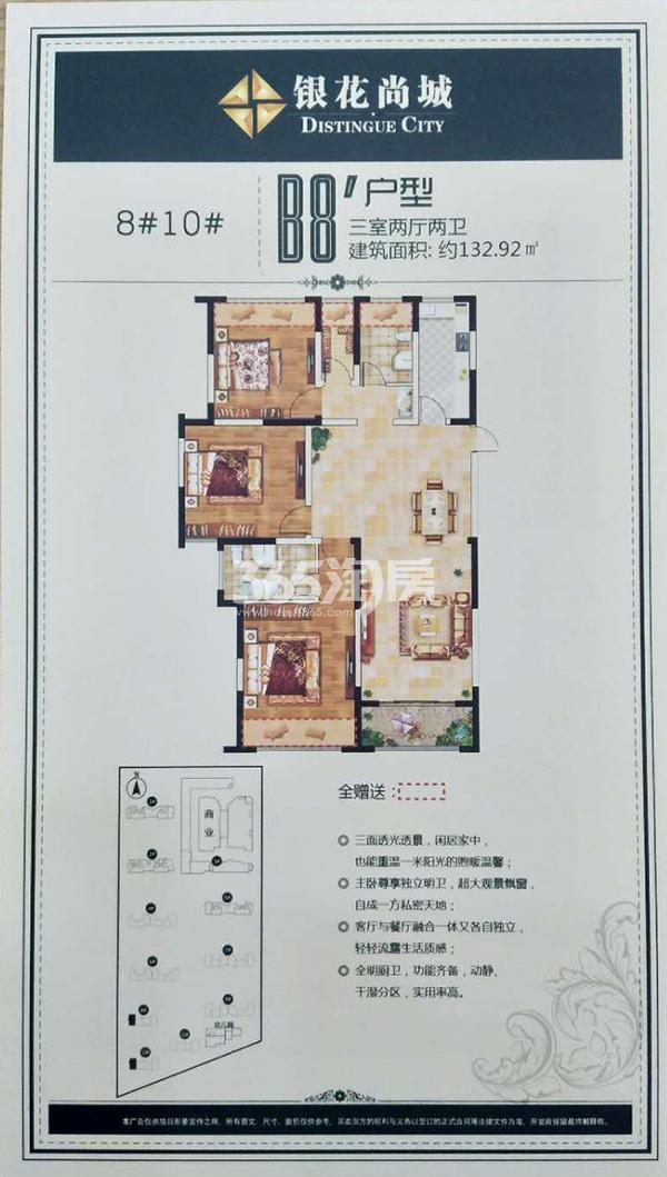 银花尚城B8'户型132.92㎡