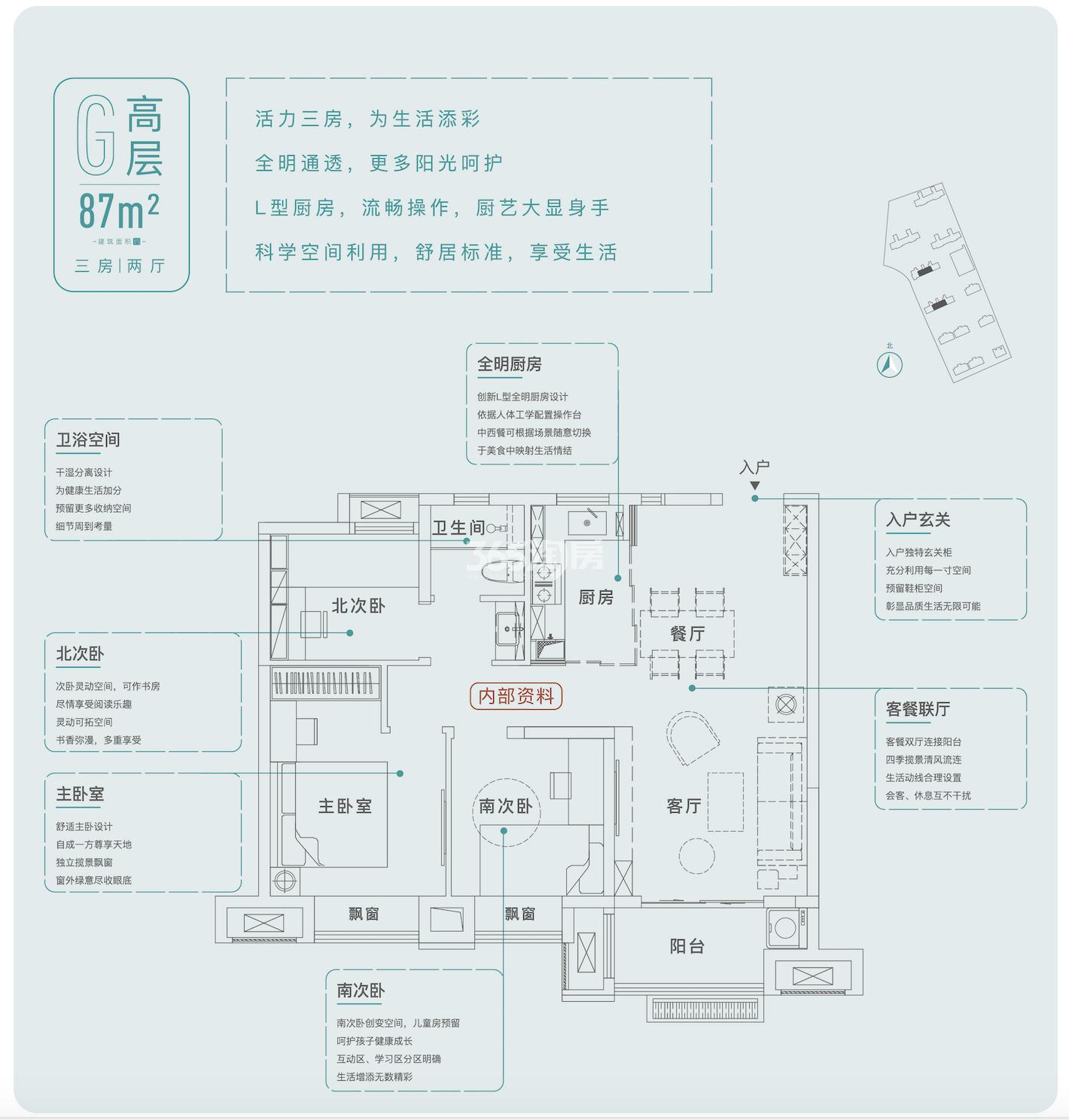 学林雅苑87㎡户型图