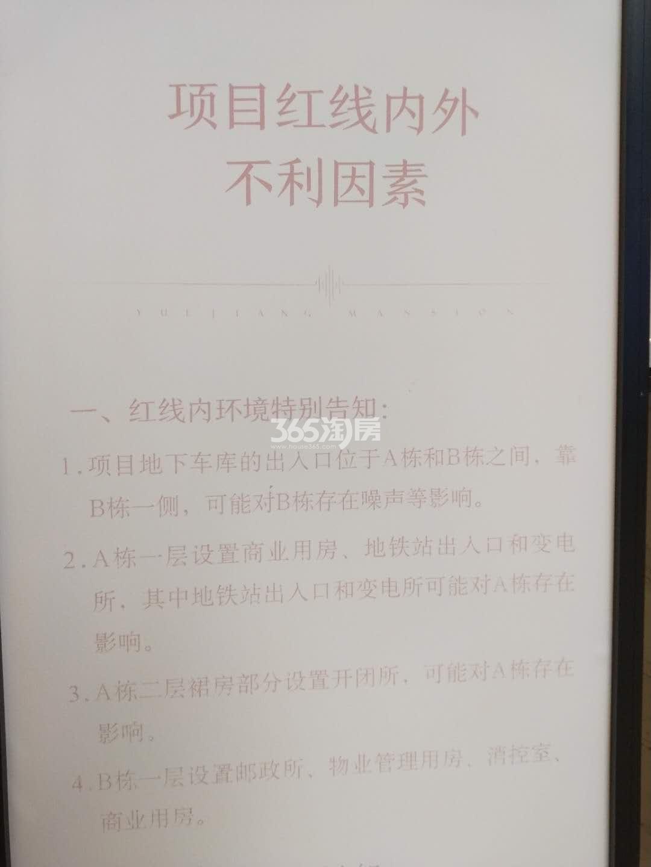 证大阅江府不利因素公示(2)