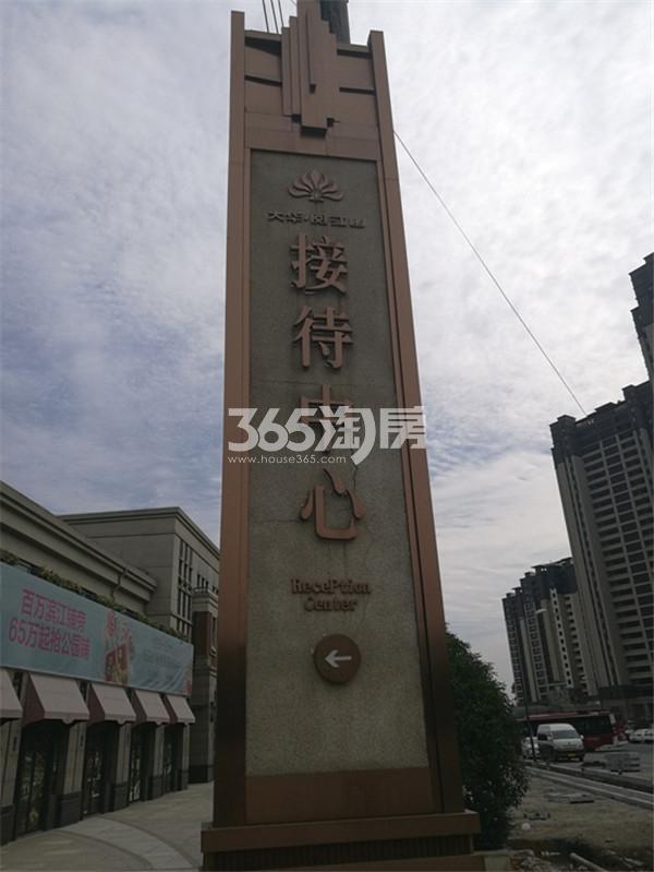 大华锦绣华城阅江山售楼处(1.2)
