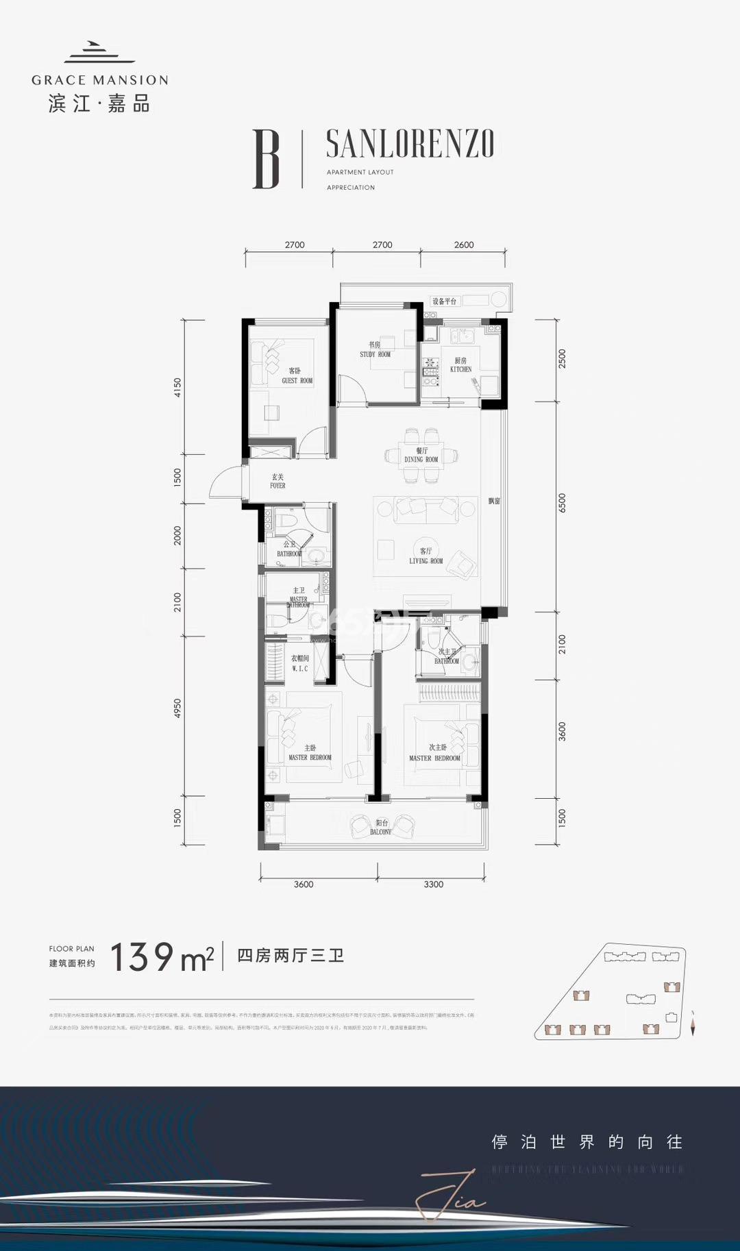 滨江嘉品B户型139方1、2、3、4#