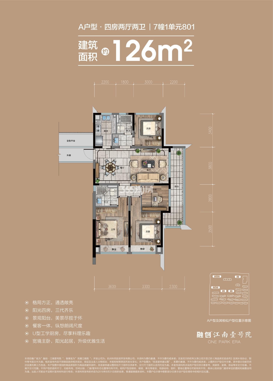 融创江南壹号院高层A户型126方(1、3、6-8#)