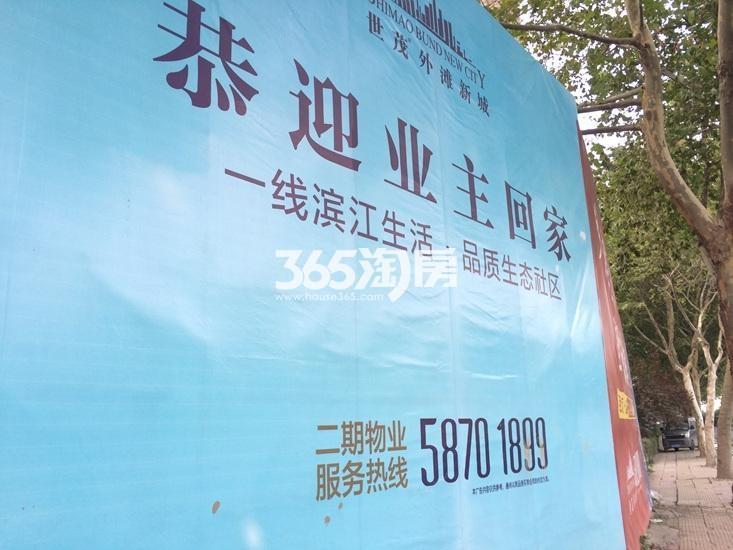 世茂外滩新城项目实景图(11.11)