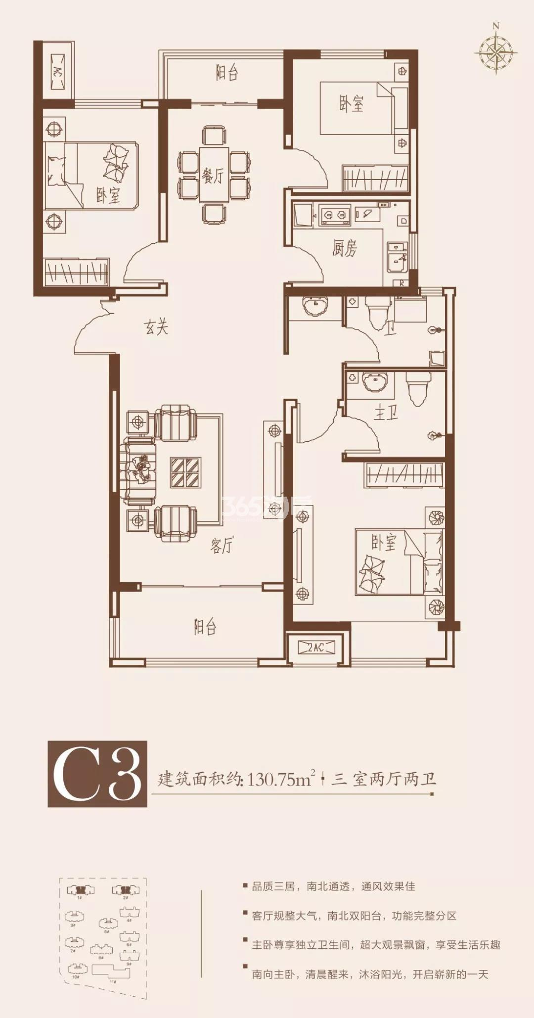 金域世家户型图