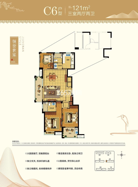 西房余杭公馆4号楼C6户型121方户型图