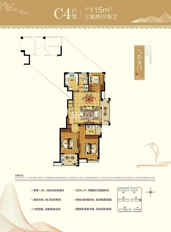西房余杭公馆4号楼C4户型115方户型图