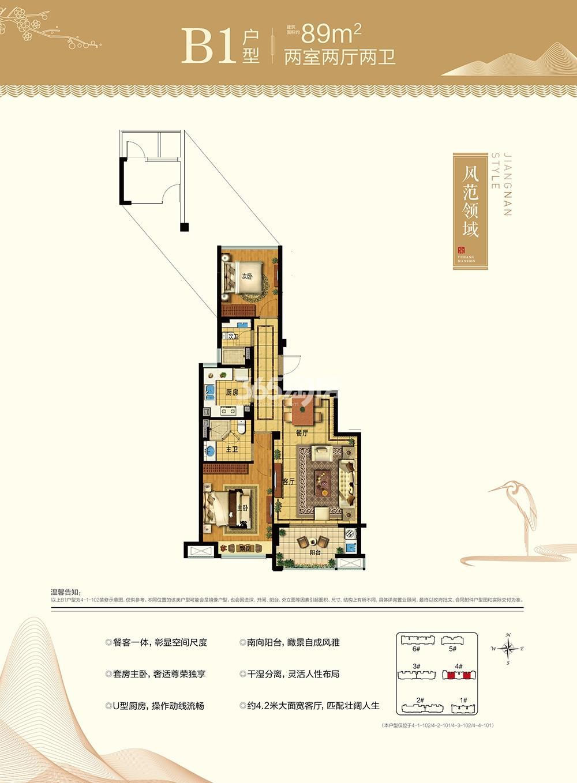 西房余杭公馆4号楼B1户型89方户型图