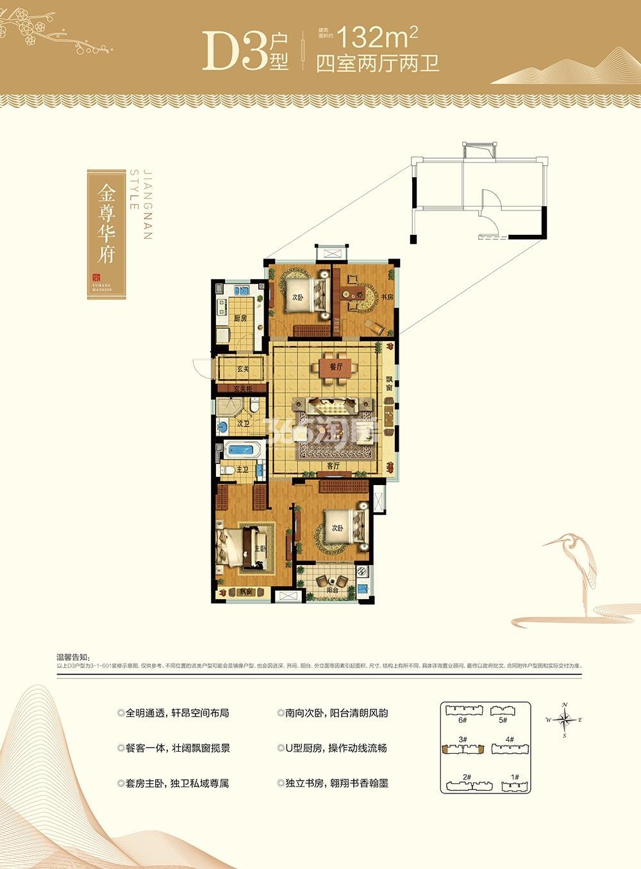 西房余杭公馆3号楼D3户型132方户型图