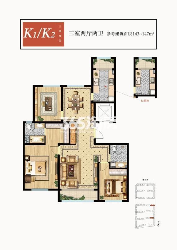 三室两厅两卫 建面143-147㎡