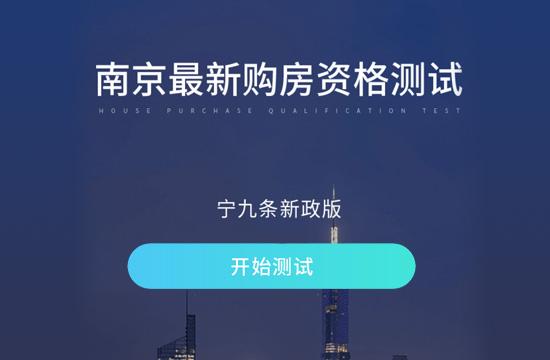 南京最新购房资格测试!你还能买房吗?首付几成?