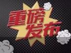 南京土拍取消现房销售政策 全面推行竞自持面积