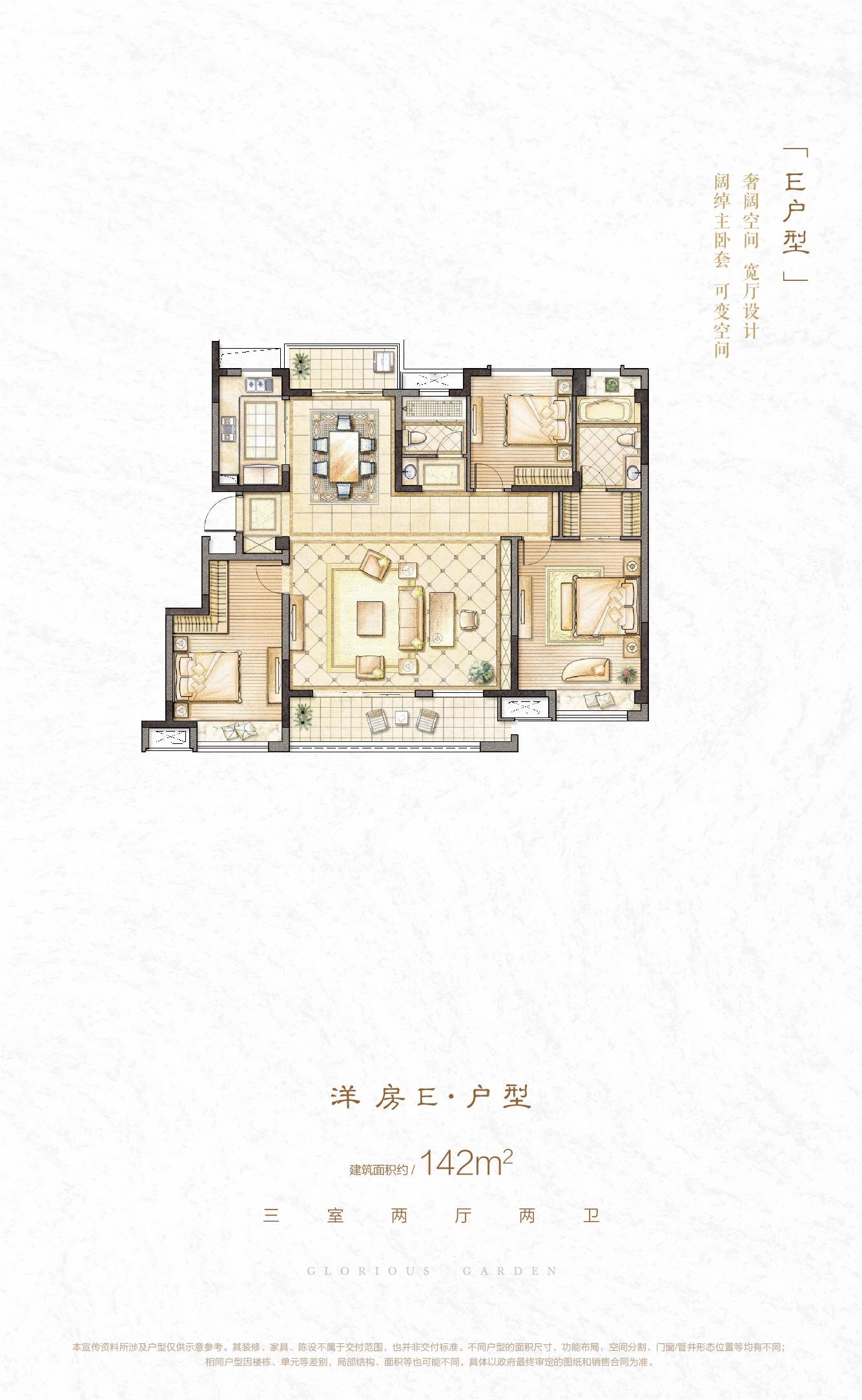 中信泰富锦园户型图