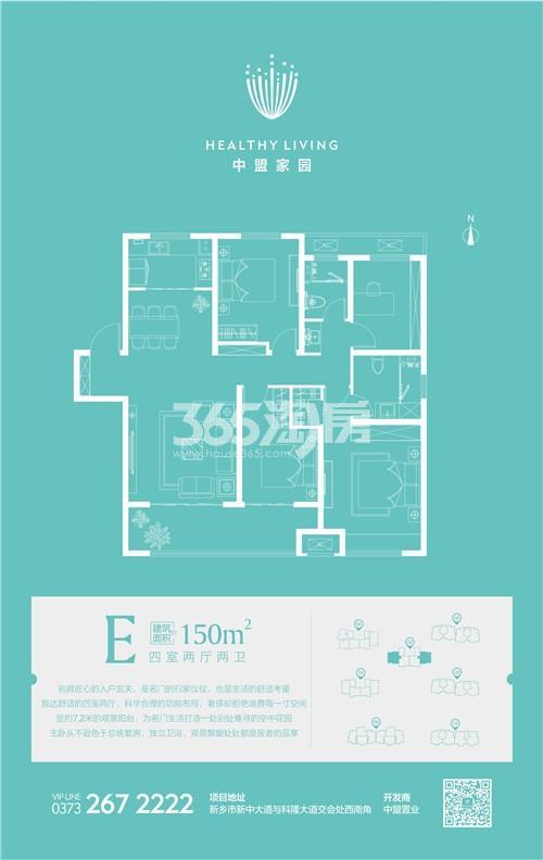 中盟家园四室两厅两卫150㎡户型图