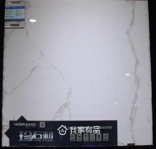 惠达瓷砖|芜湖家居|白色瓷砖