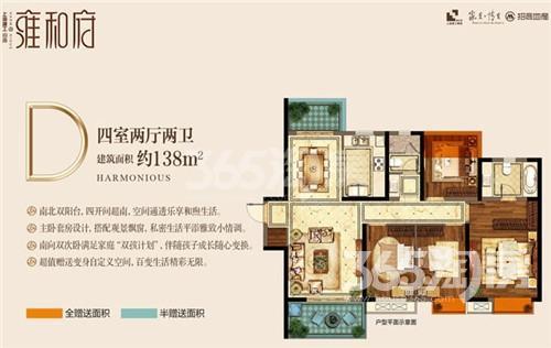 招商雍和府138平米精装4房2厅2卫产权房豪华装
