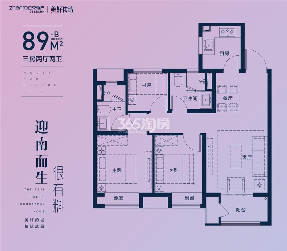 悦东府89㎡B户型
