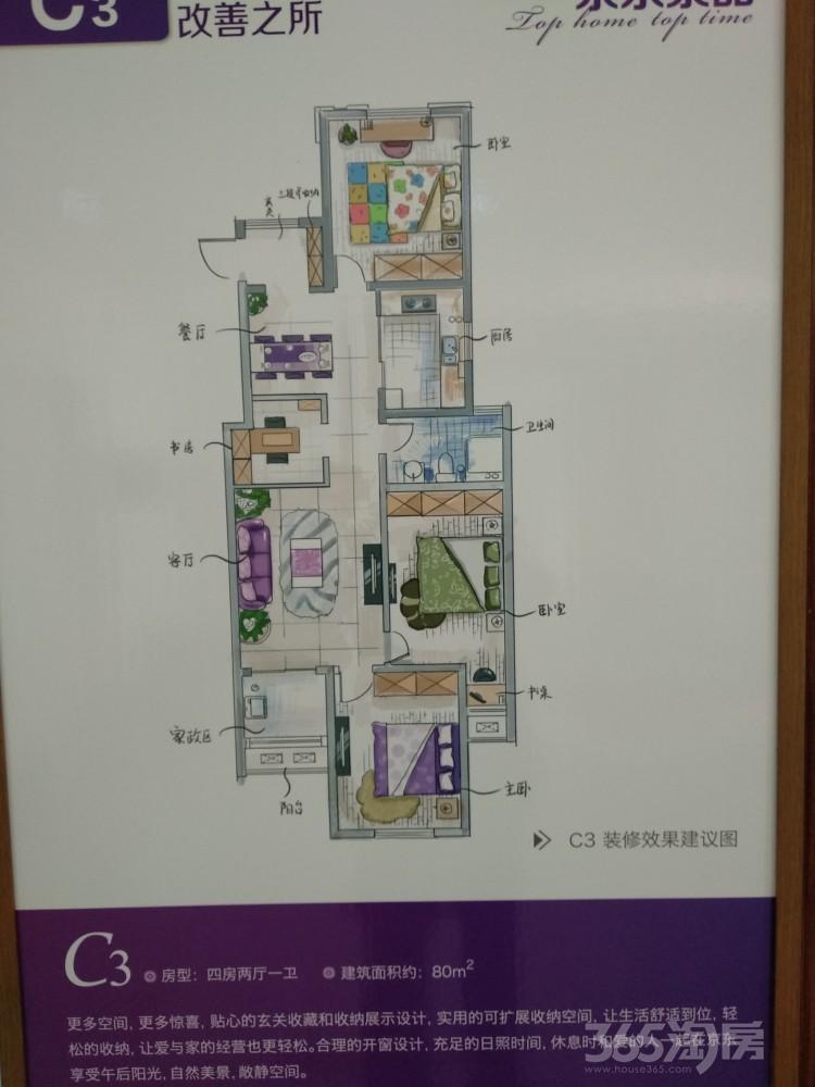 京东紫晶3室2厅1卫100平米2017年产权房精装