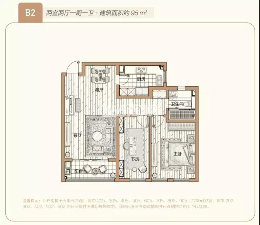 青奥村95㎡户型图