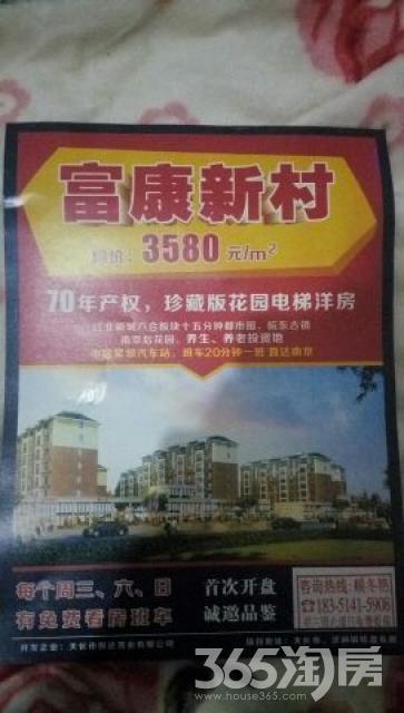 富康新村3室2厅1卫110平米2015年产权房毛坯