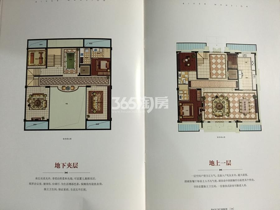 滨江春盛大江名筑C户型排屋500方(地下夹层+地上一层)