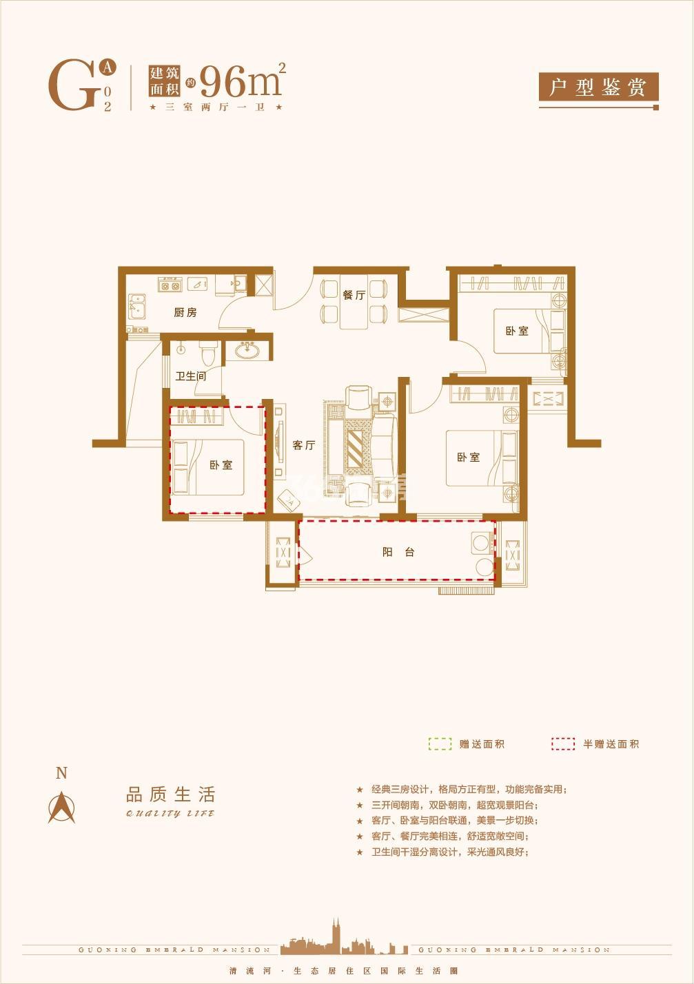 国兴翡翠公馆高层96㎡GA02三室两厅两卫户型图