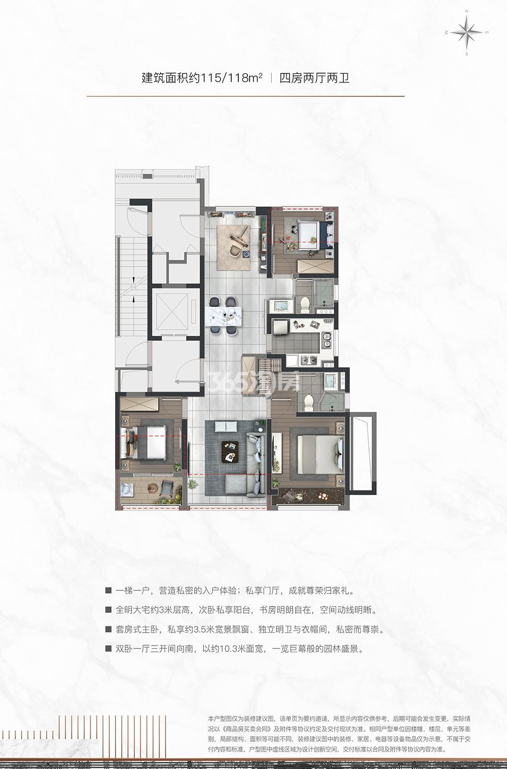 杭州富力中心高层115/118方户型