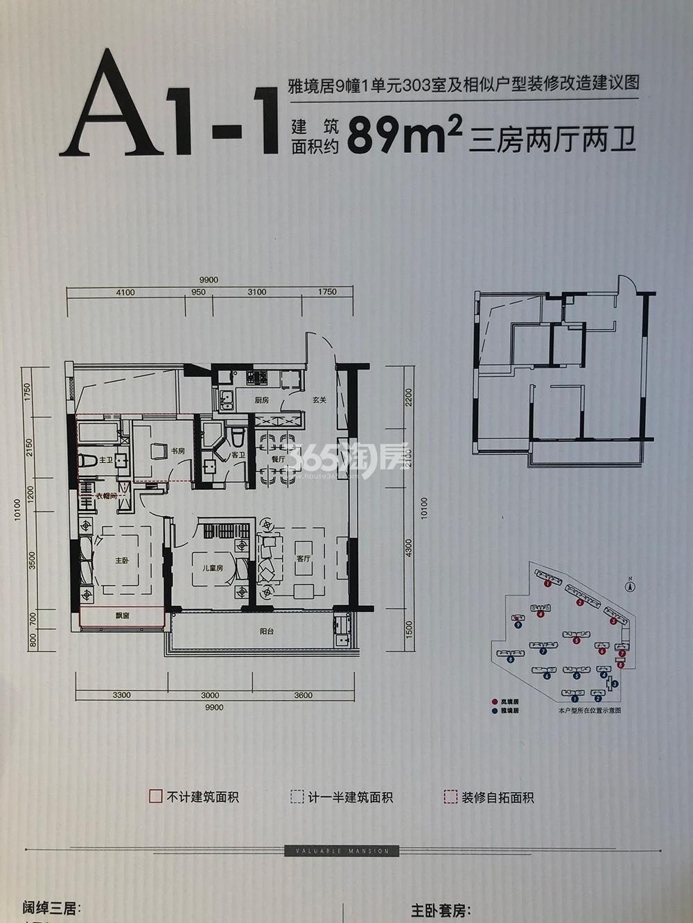 融创金成江南府9号楼A1-1户型89方