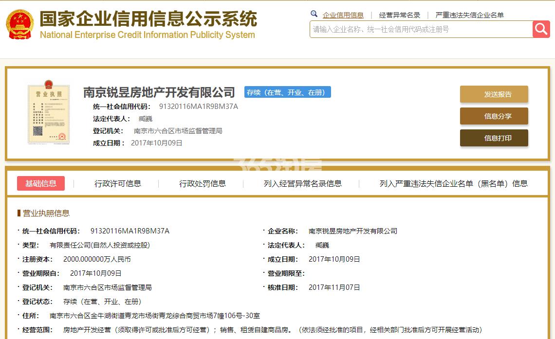 弘阳时光山湖销售证照