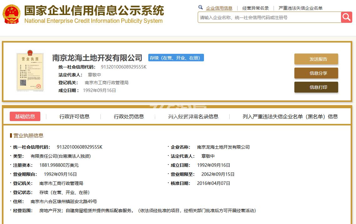 龙海骏景销售证照