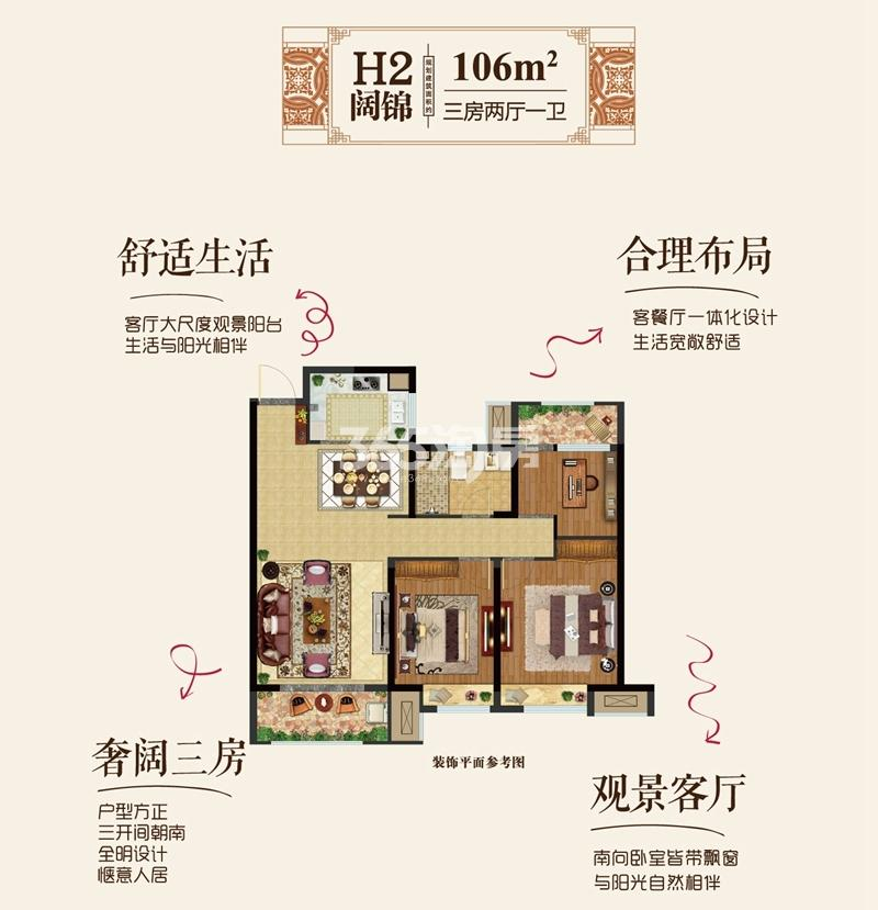 中梁香缇公馆三期高层H2户型106㎡