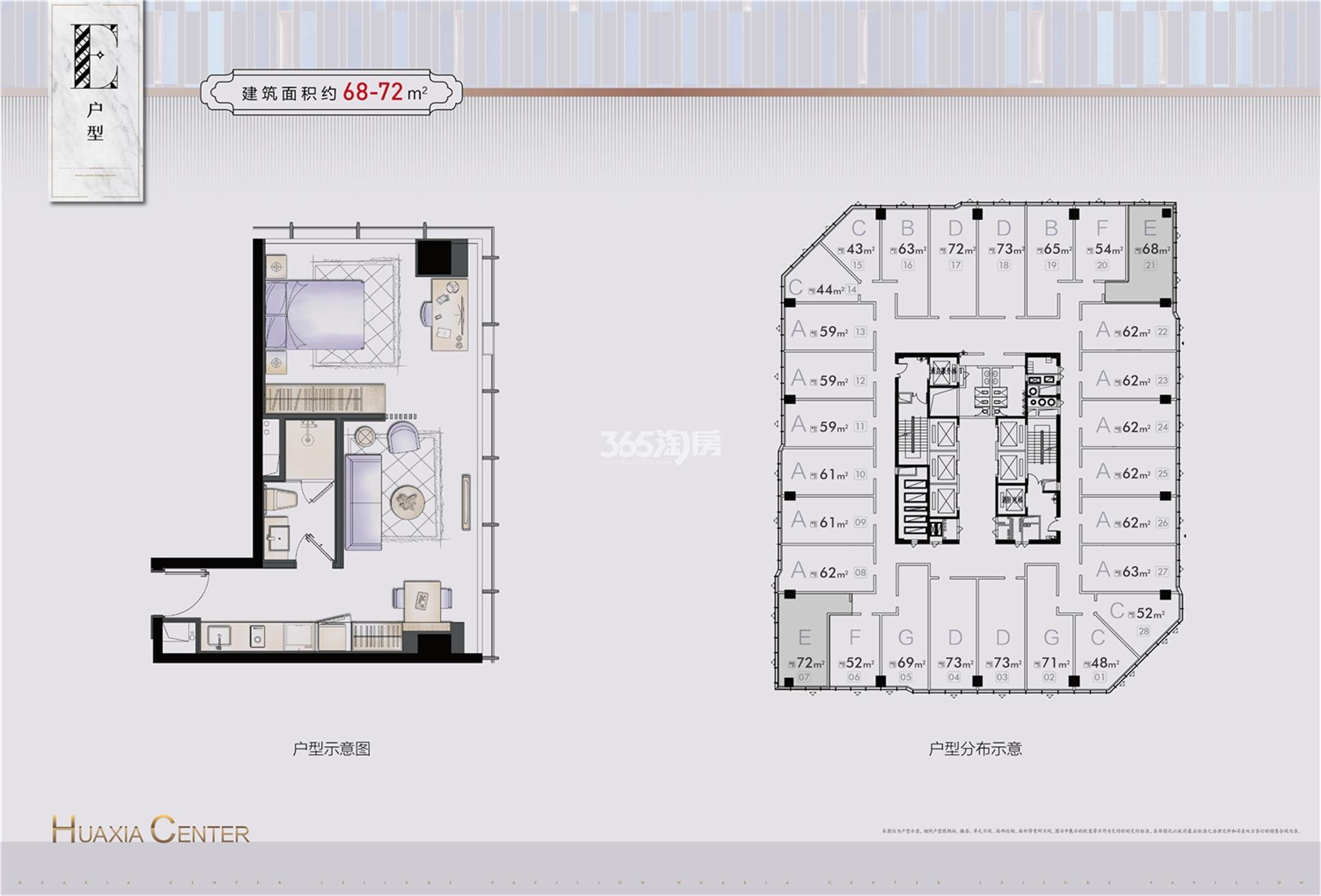 华夏之心公寓E户型 约68-72㎡