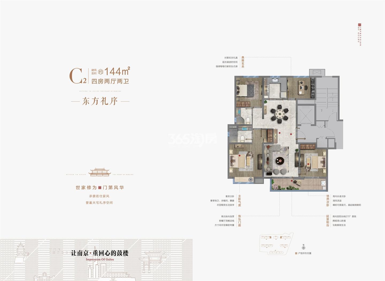 葛洲坝 · 阳光城鼓印蘭园C2户型144㎡户型图