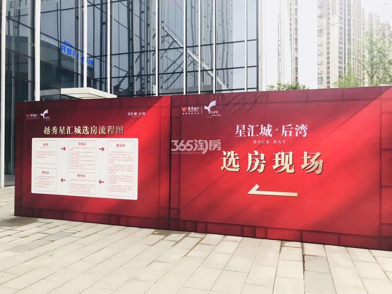 6月1日选房地点——越秀星汇中心(2018.5)