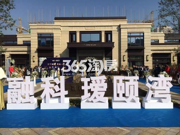 融科瑷颐湾售楼处实景图(2016.11 摄)