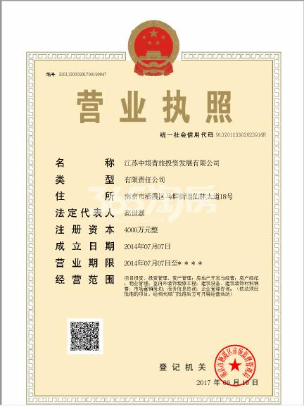 中垠紫金观邸销售证照