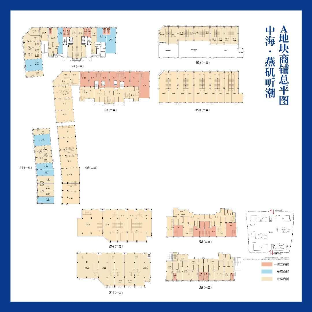 中海潮π金街户型图