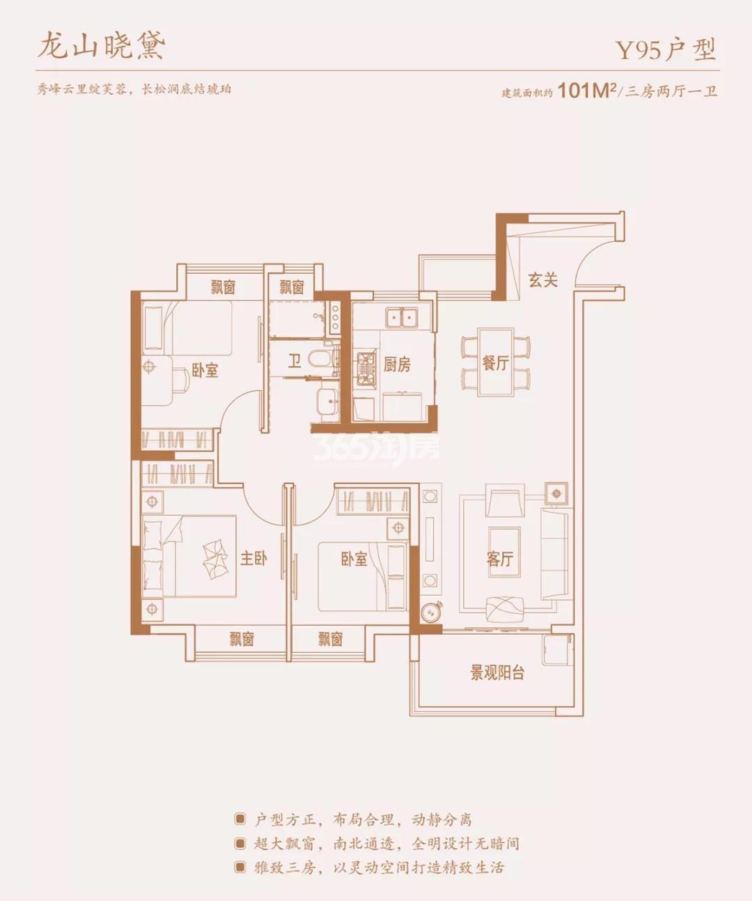 Y95户型  3室2厅1卫 101㎡