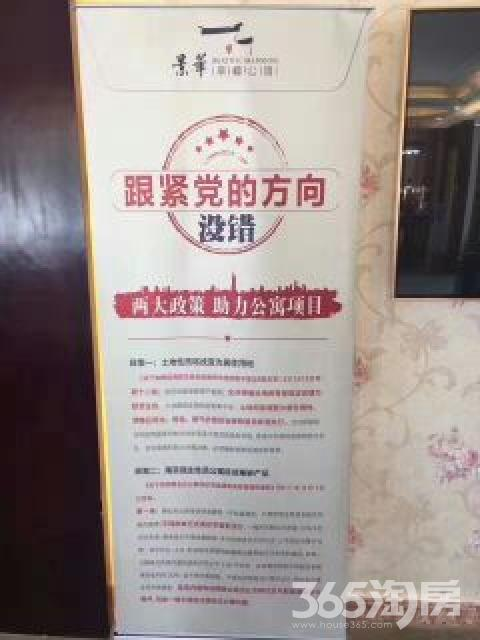 景华生态园56平米2017年可注册公司毛坯